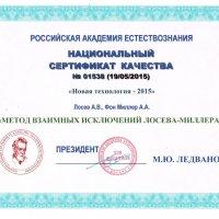 сертификат естествознания Метода Взаимных Исключений