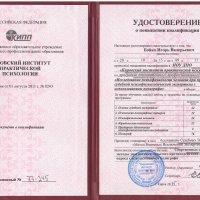 Удостоверение о повышении квалификации Бойко И.В.