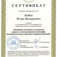 Сертификат по брачным отношениям Бойко И.В.