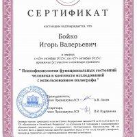 Сертификат по психофизиологии Бойко И.В.