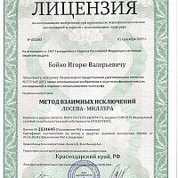 Лицензия Бойко И.В.