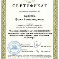 Сертификат по противодействию Куллама Д.А.