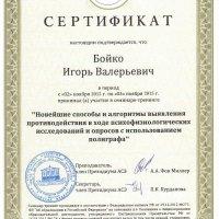 Сертификат по противодействию Бойко И.В.