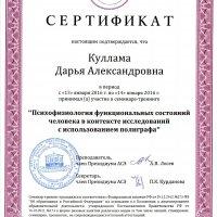 Сертификат по психофизиологии Куллама Д.А.